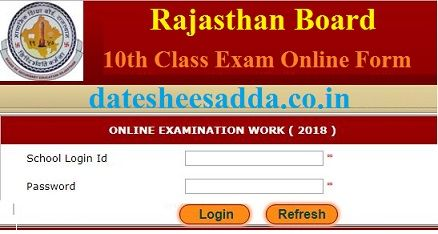 Rajasthan Board 10th Class Exam Online Form 2020