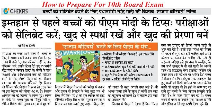Prepare For 10th Board Exam