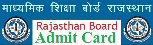RBSE Admit Card