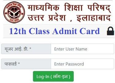 UP Board 12th Class Admit Card
