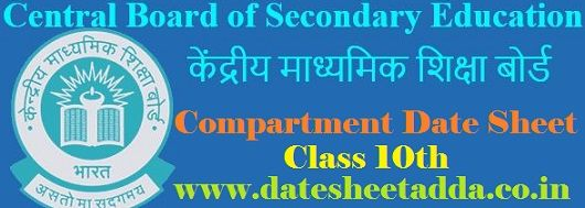 CBSE 10th Compartment Date Sheet 2020