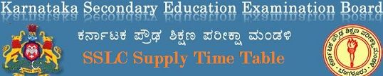 Karnataka SSLC Supplementary Time Table 2020