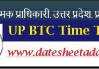 UP BTC Time Table 2019