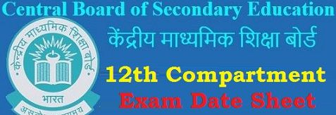 CBSE 12th Compartment Date Sheet 2020