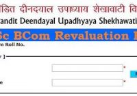 Shekhawati University Revaluation Result 2019