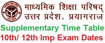 UP Board 10th Supplementary Time Table 2019