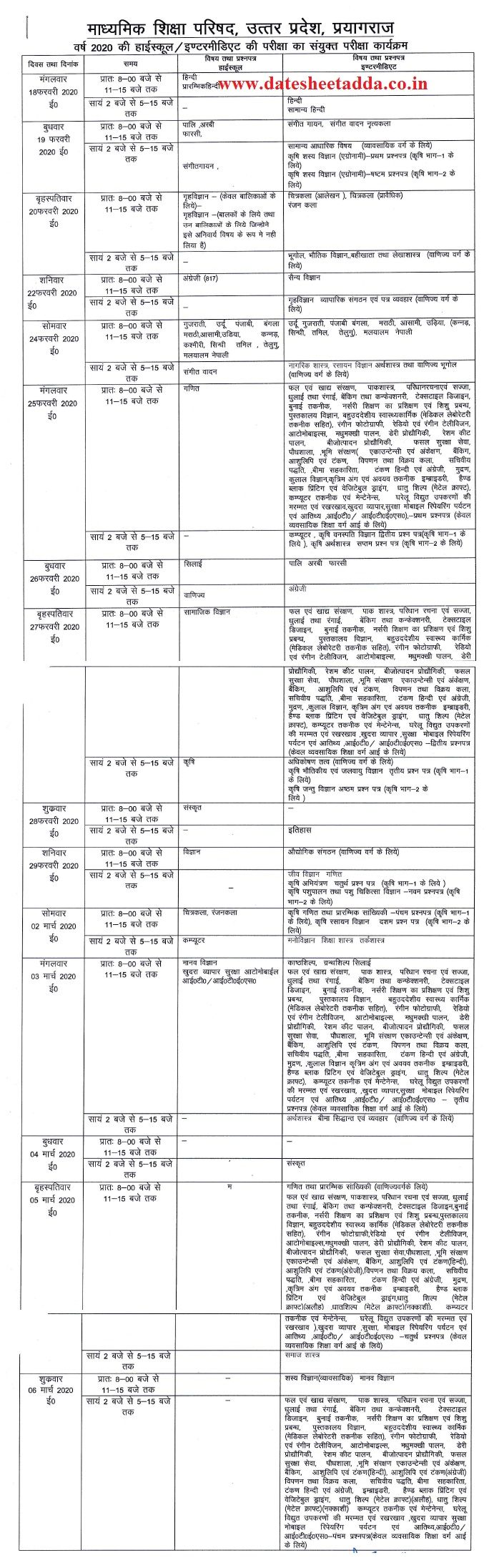 UP Board 10th Date Sheet 2020
